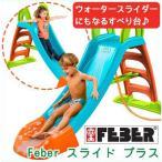 スペイン直輸入 ウォータースライダー付 すべり台 スライドプラス ウォータースライド スライダー Feber Slide Plus 日本未入荷 丈夫な造りで安心!