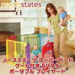 ショッピングNORTH North States ノースステーツ スーパーヤード アルティメット プレイヤード 6 パネル ゲート付き/マルチカラー/ ベビーサークル