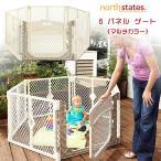 ショッピングNORTH North States ノースステーツ スーパーヤード プレイヤード ゲート付き/アイボリー/ ベビーサークル