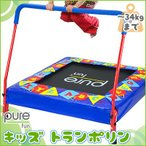 スポーツ玩具 ピュアファン ジャンパー キッズ トランポリン 子供用 遊具 室内 エクササイズ