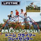 ライフタイム ジオメトリック ドーム クライマー プレイ センター ジャングルジム 遊具