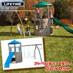 /お取り寄せ/ライフタイム アドベンチャー タワー プレイセット ジャングルジム 屋外 遊具