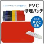 /ゆうパケット対応/PVC 修理パッチ PVC補修 ゴムボート ビニールプール 浮輪 防水