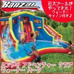 【お取り寄せ】バンザイ アドベンチャー クラブ ウォーター パーク プール スライダー クライミング バスケット ビニールプール 大型プール