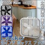サーキュレーター ラスコ 20インチ ボックス ファン 扇風機 換気 空気循環 送風機 BOX型 ボックス扇風機 インテリア 風力調整 5枚羽 夏 冬 冷房 暖房 湿気取り