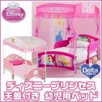 ディズニー プリンセス 天蓋付き プリンセス 幼児用ベッド Disney Princess キッズ 女の子 子供用