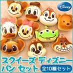 スクイーズ ディズニー パン 10種類セット Squishy パン 食品サンプル 香り付き Disney ミッキー ミニー ドナルド デイジー おままごと ストラップ キーホルダー