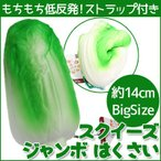 ジャンボ 白菜 スクイーズ 野菜 低反発 Squishy 食品サンプル ビッグサイズ おもちゃ 癒しグッズ かわいい 野菜 おままごと マスコット ストラップ キーホルダー