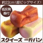 スクイーズ 食品サンプル おもちゃ squeeze/食パン ブレ…