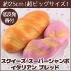 スクイーズ スーパージャンボ イタリアン ブレッド Squishy ビッグサイズ 食品サンプル おもちゃ ふわふわ やわらか パン お菓子 癒しグッズ かわい