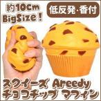 スクイーズ Areedy チョコチップ マフィン 低反発 香付 Squishy ケーキ ビッグサイズ 食品サンプル おもちゃ もちもち やわらか 癒しグッズ かわい
