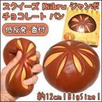 スクイーズ Kiibru ジャンボ チョコレートパン 低反発 香付 Squishy パン ビッグサイズ 食品サンプル おもちゃ もちもち やわらか 癒しグッズ かわいい 香り付き