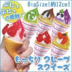 スクイーズ もっちり クレープ 香付 Squishy スイーツ デザート クリーム 食品サンプル おもちゃ もちもち やわらか 癒しグッズ 香り付き かわいい おままごと