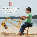 ビッグ ディグ ライドオン ワーキング クレーン ショベルカー 砂遊び 砂場 子供用 遊具