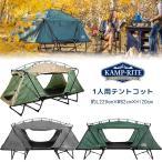 ショッピングテント テント コット 一人用 カンプライト オーバーサイズ アウトドア ラウンジチェア レインフライ 簡単 1人用 ベッド