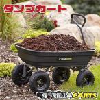 ゴリラカート GOR4PS ポリ ガーデン ダンプカート ガーデニング アウトドア カート キャリー 台車