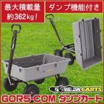 ゴリラカート GOR5-COM ヘビーデューティ ポリ ダンプ カート /グレー/ 大型タイヤ