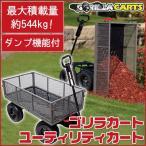ゴリラカート GORMP-12 スチール マルチユース ダンプカート /グレーフィニッシュ/