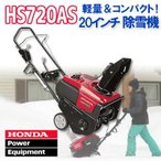 除雪機  ホンダ HS720AS 20インチ シングルステージ ガス スノーブロワ 190cc エンジン 雪かき 小型 家庭用