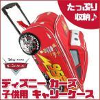 ディズニー ピクサー カーズ2 ライトニング マックィーン ローリング ラゲッジ (キャンバスタイプ) キャリーバッグ