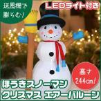 クリスマス エアーバルーン スノーマン 風船 パーティー イルミネーション イベント 雪だるま ジャンボ