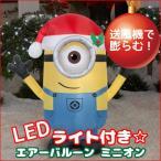 ミニオンズ クリスマス エアーバルーン /カール/ エアブロー ミニオン クリスマス