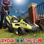 Ryobi 電動 芝刈り機 リョービ 家庭用 電動芝刈り機 RYAC130