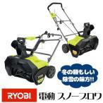 除雪機 リョービ Ryobi 電動 スノーブロワ RYAC803 スノーショベル 強力 電動除雪機 雪かき 小型 家庭用 軽量