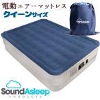 SoundAsleep 電動 エアーマットレス 簡易 ベッド 仮眠