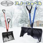 腰を痛めず 雪かき スノージョー アシストハンドル付き スノーショベル スコップ 除雪 軽量 家庭用