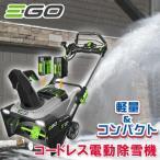 除雪機 EGO シングルステージ コードレス 電動 スノーブロワ 雪かき機 小型 Electric Snow Blower