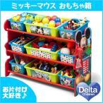 ショッピングミッキー ミッキーマウス デラックス プラスチック おもちゃ箱 ディズニー 子供部屋 お片付け 収納 ラック