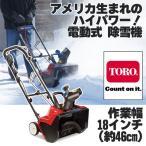 除雪機 TORO 38381 電動パワー スノーブロワー /18-Inch 15 Amp/ 雪かき機 小型 家庭用