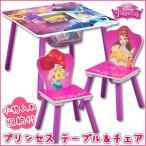 デルタ ディズニー プリンセス 小物入れ付き テーブル チェア セット 女の子 子供用 椅子 イス