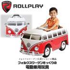 ロールプレイ 6V フォルクスワーゲン バス バッテリー パワー ライドオン 《レッド》 電動乗物玩具 電動 乗用 乗り物 乗物玩具 電動自動車 電動カー 子供 車