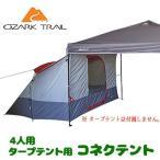 オザークトレイル タープテント用 コネクテント 4人用 簡単設置 テント 約L275cm×W214cm×H168cm