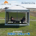 オザークトレイル スクリーンウォール タープテント専用 メッシュスクリーン キャンプ アウトドア