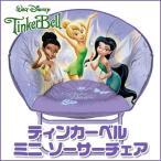 Disney ディズニー ティンカーベル フェアリーズ ミニ ソーサーチェア プリンセス キッズ 子供用