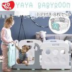 ベビーサークル YaYa ベビールーム 8枚 パネル セット ドア付き ドア ベビー 赤ちゃん ベビーフェンス プレイルーム ベビーゲート