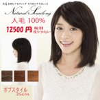 Yahoo!ウィッグ・エクステ専門店BBroomウィッグ 人毛 サラサラセミディ jm-29h