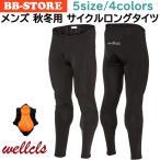 (全4色)Wellcls 秋冬用 サイクリングタイツ(ゲルパッド付き) 裏起毛 フリース サイクルウェア レーサーパンツ ロング 防寒 ロードバイク 送料無料