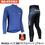 (全3色)Wellcls メンズ 春夏用 サイクルジャージ 長袖 上下セット サイクルウェア サイクリングウェア ロードバイク 【ゆうパケット送料無料】