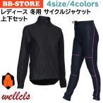 女性用・冬用サイクルジャケット&パンツ上下セット。