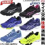 アシックス シューズ LAZERBEAM レーザービーム SC 1154A004 子供靴 ジュニア キッズ スニーカー 運動靴 男の子 女の子 少年用 通学 ランニング ジョギング