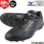 ショッピングスパイク スパイク 野球 樹脂底 金具固定式 ミズノ プライムバディー ローカット 11GM1820 靴 父の日