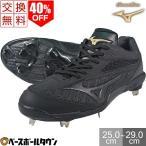 交換無料 ミズノ スパイク 野球 グローバルエリート QS ローカット 25.0〜29.0cm 11GM1911 一般 高校野球