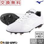 交換無料 スパイク 野球 埋め込み金具 ミズノ プライムバディー WT ホワイト 11GM192001 少年 一般 高校野球 白スパイク 幅広 甲高