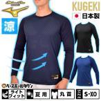 野球 アンダーシャツ ミズノプロ バイオギア KUGEKI ローネック長袖 12JA9P01 学生野球対応 ウェア 一般 メール便可 あすつく