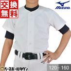 交換無料 野球 ユニフォームシャツ ミズノ ジュニア 練習着 子供 キッズ