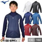 ミズノ シャカアン シャカシャカ 長袖 野球 ジュニア 12JE8J33 トレーニングジャケット ウインドシャツ 少年 子供 メール便可